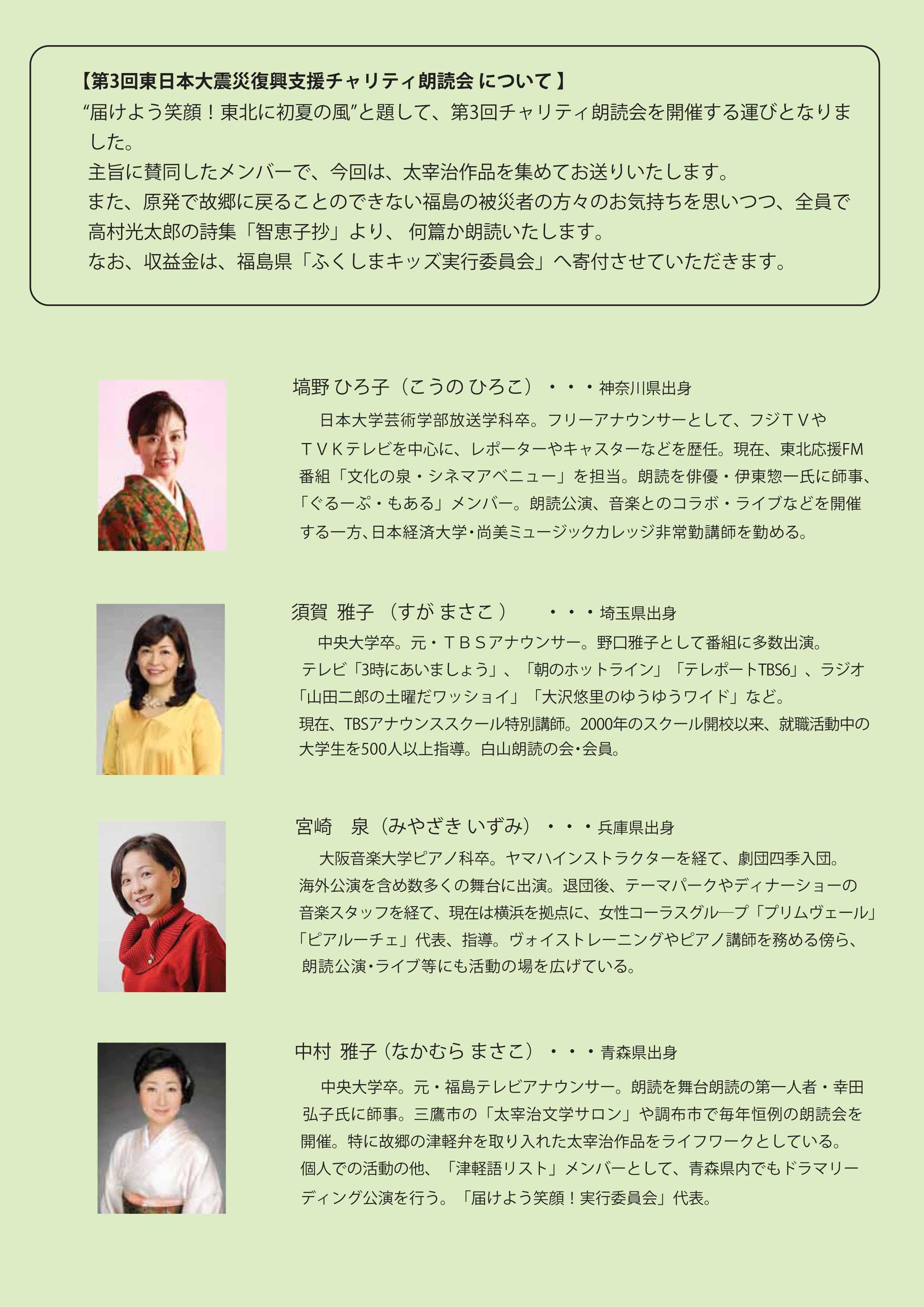 チラシ 裏面_edited-1.jpg