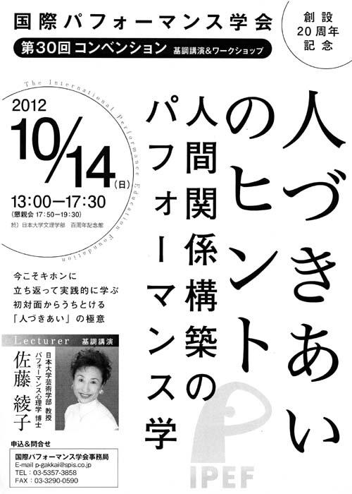 p-taikai2012.01.jpg