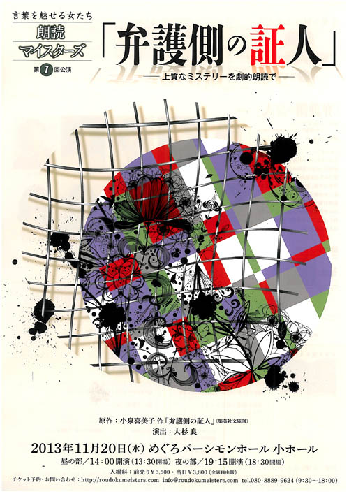 rodoku.misters01.jpg