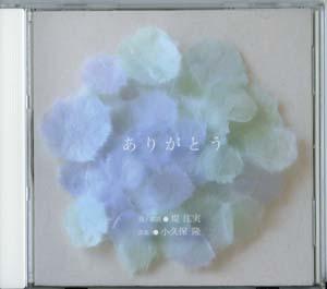tsutsumi.cd.jpg